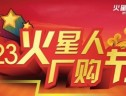 """火星人2012厂购节即将引爆:9月史前钜惠 """"灶""""就幸福生活"""