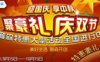 国庆节放假安排 普森集成灶中秋国庆特惠活动进行中