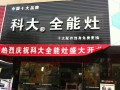 科大集成灶江西瑞昌专卖店盛大开业