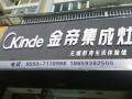 金帝集成灶霞浦专卖店隆重开业
