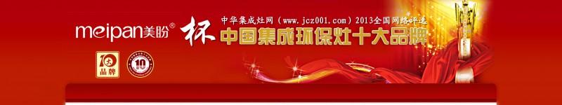 2013中国集成环保灶十大品牌评选网络投票正式启动