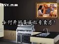 杰森吴董(如何开好集成灶专卖店) (333播放)