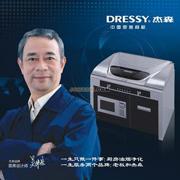 浙江杰森厨具股份有限公司