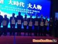 奥田电器参加2014中国品牌的机遇与挑战高峰论坛