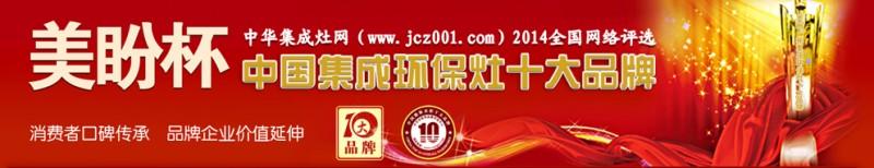 2014中国集成环保灶十大品牌网络投票火热开启