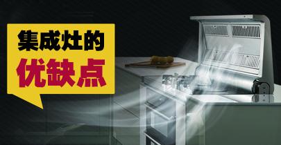 集成灶的优缺点,集成灶和普通燃气灶的区别