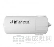净怡龙头净水器 JI-MF-2013
