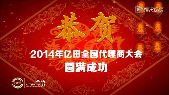 亿田集成灶2014年全国客户新春祝福 (111播放)