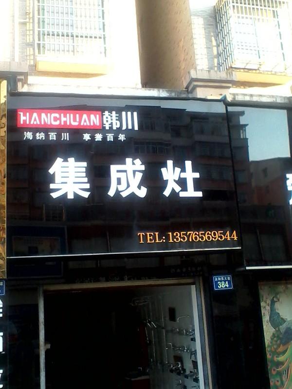 韩川集成灶江西宜丰专卖店
