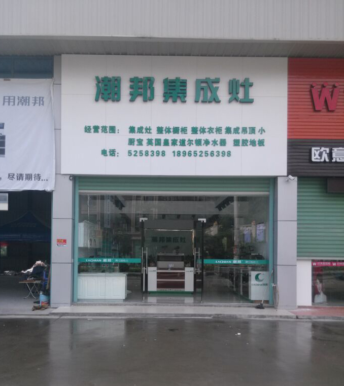 潮邦集成灶福建平和专卖店