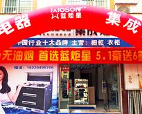 蓝炬星铜川专卖店开业 (4)
