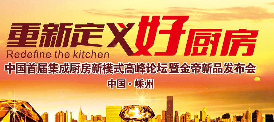 重新定义好厨房·首届集成厨房新模式高峰论坛暨金帝新品发布会 (221播放)