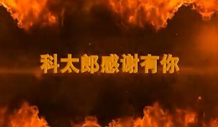 科太郎集成灶:感谢有你,一周年! (20播放)