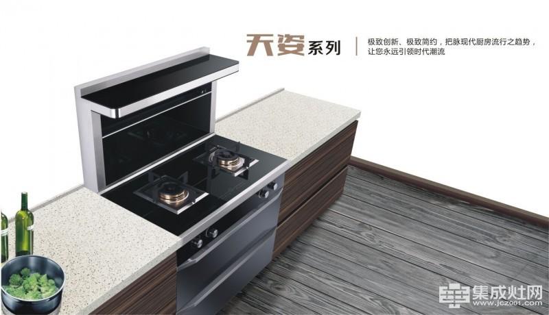 【产品测评】多意集成灶天姿JJZ  简约时尚打造健康厨房