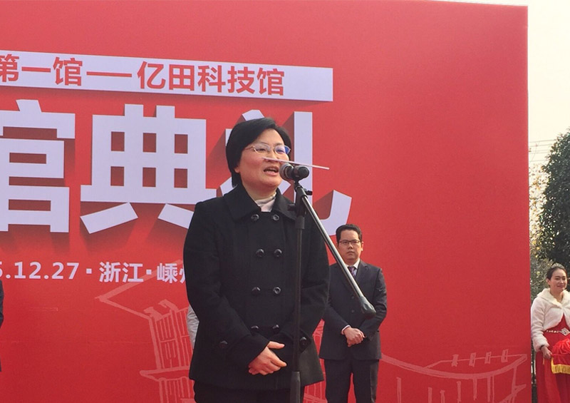 市委副书记、代市长陈玲芳致辞