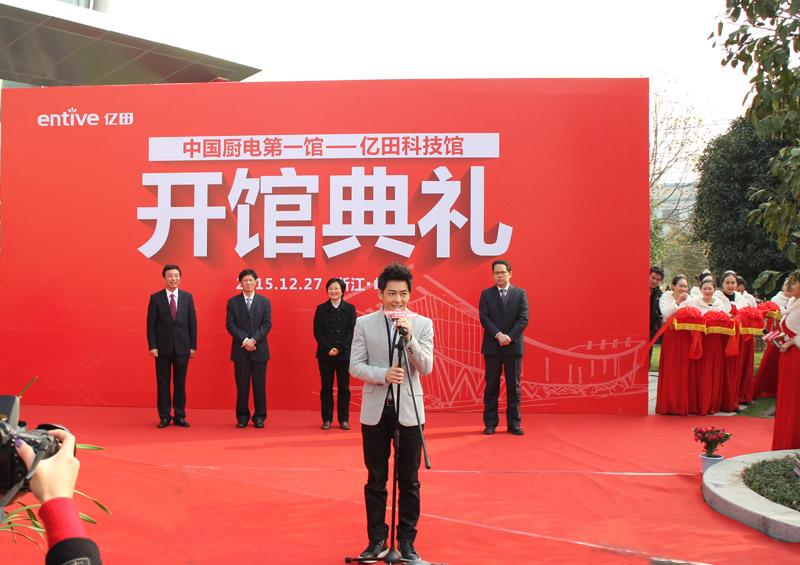 林志颖在开馆典礼上发言
