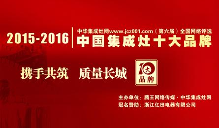 2015-2016年度中国集成灶十大品牌榜单荣耀揭晓