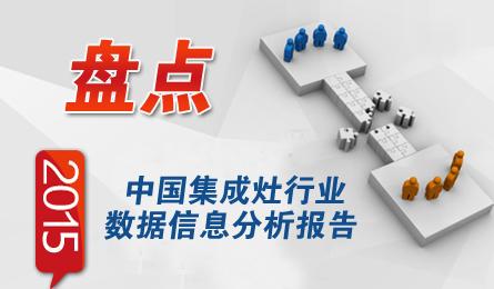 【盘点】2015年中国集成灶行业数据信息分析报告