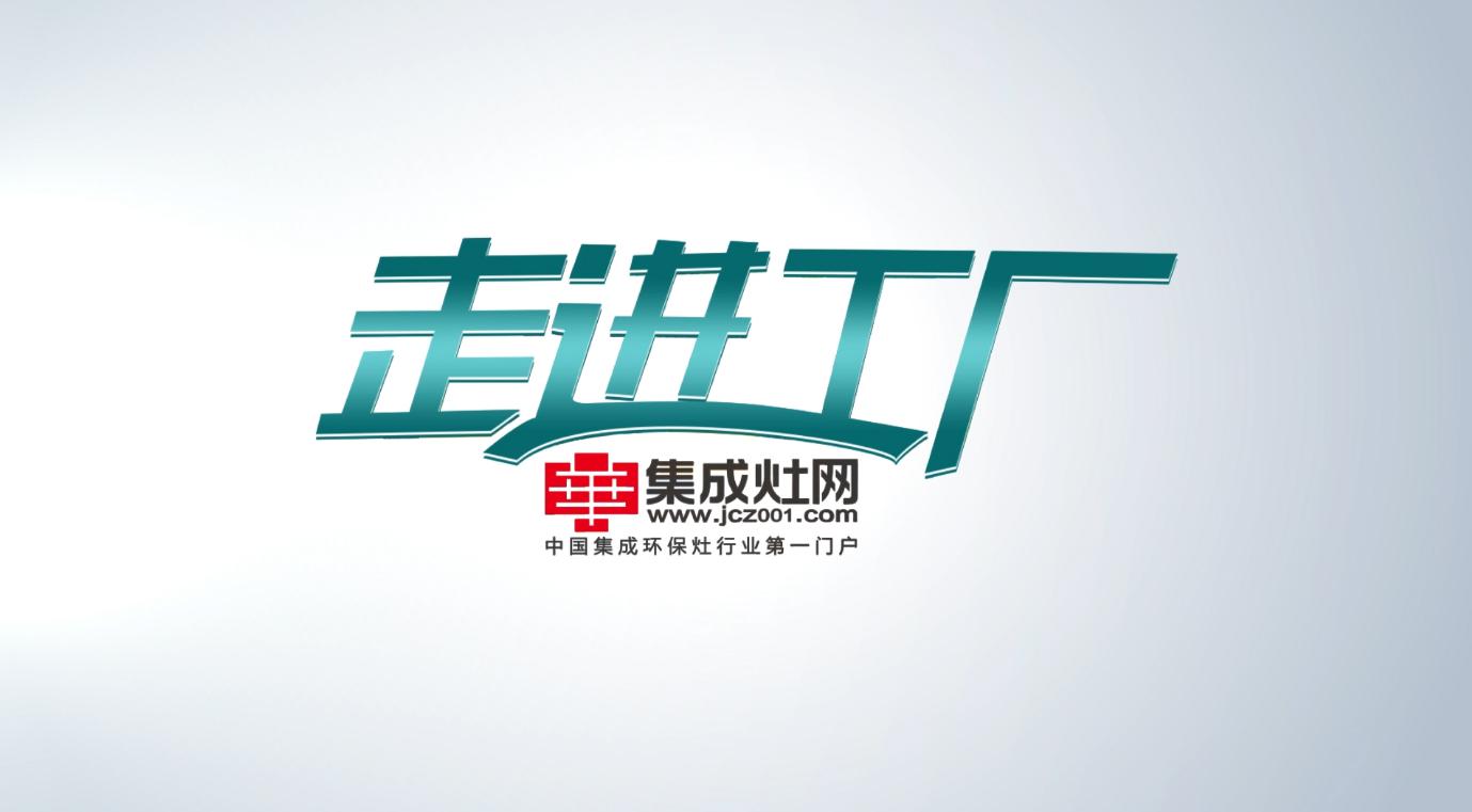 吴伟宏:用大国工匠精神创造精品 (666播放)