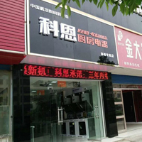 科恩厨房电器邵阳专卖店隆重开业