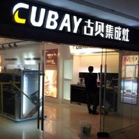 古贝集成灶扬州高邮盛大开业