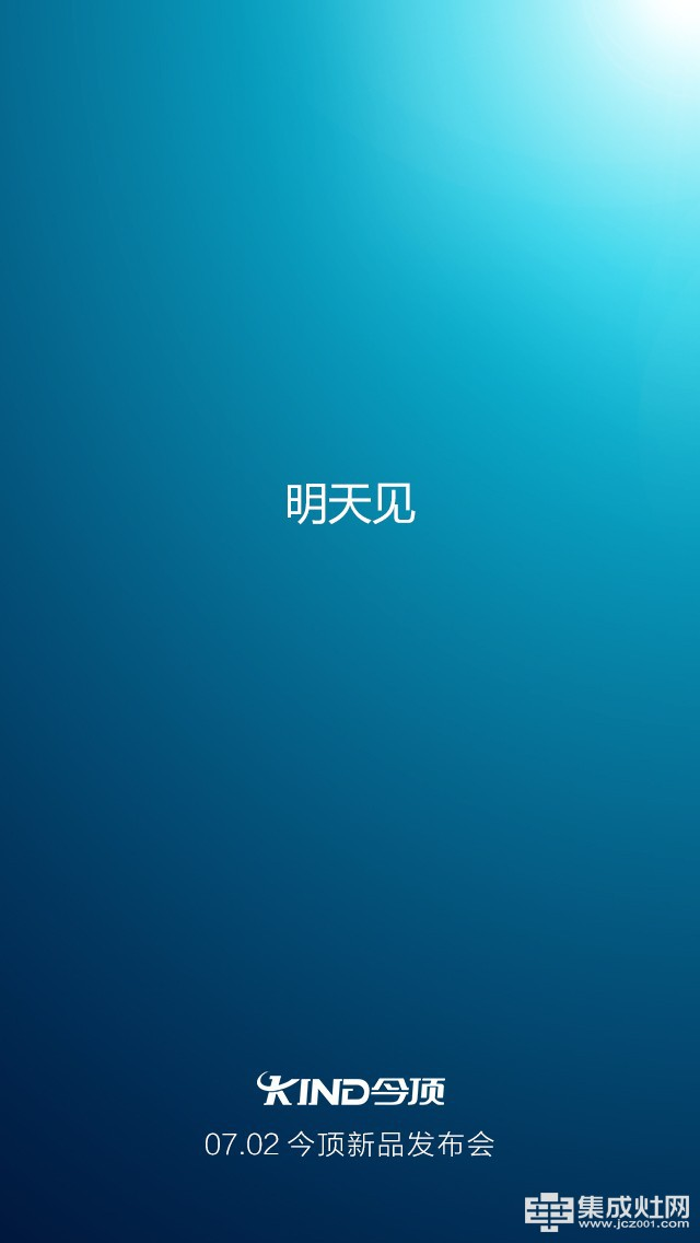 """今顶集成吊顶:冠军之恋 尽在""""1号客厅"""""""