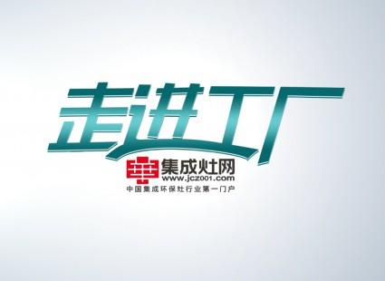 中华集成灶网走进工厂之潮邦集成灶 (48播放)