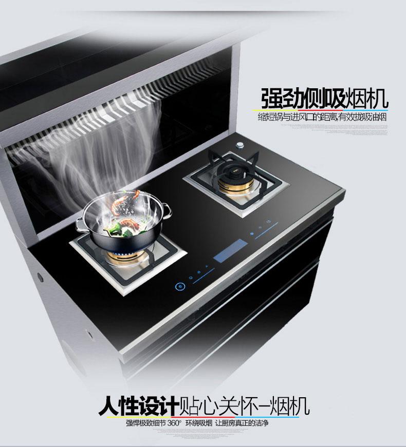 普迪奥集成灶G900A (9)