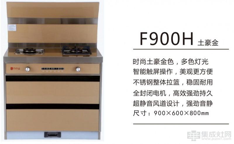 普迪奥集成灶F900H土豪金