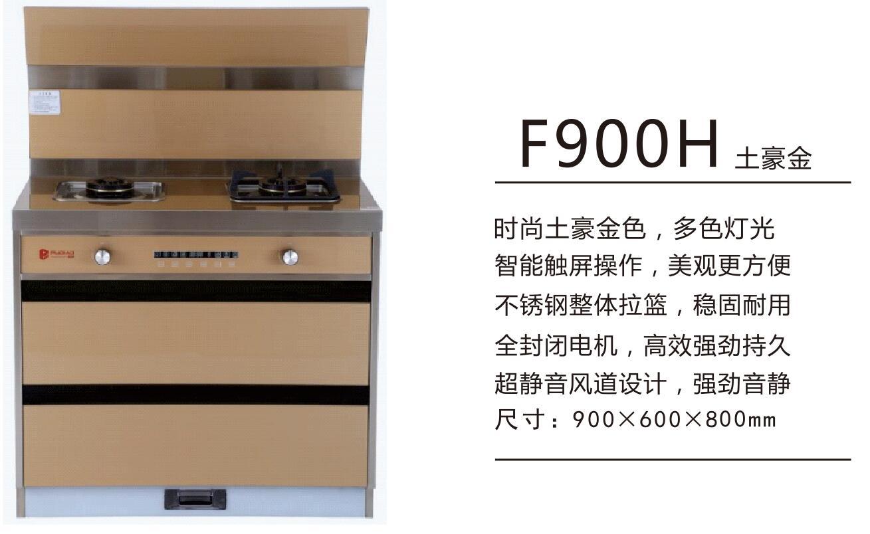普迪奥集成灶F900H金