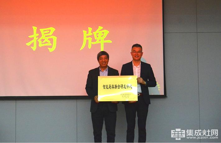 """火星人集成灶与浙江理工大学共同组建的""""智能厨具联合研发中心""""正式成立"""