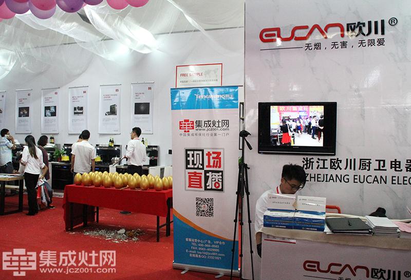 中华集成灶网现场直播
