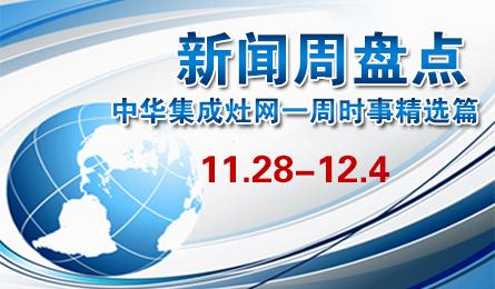 新闻周盘点:中华集成灶网一周十大热点新闻(11.28—12.4)