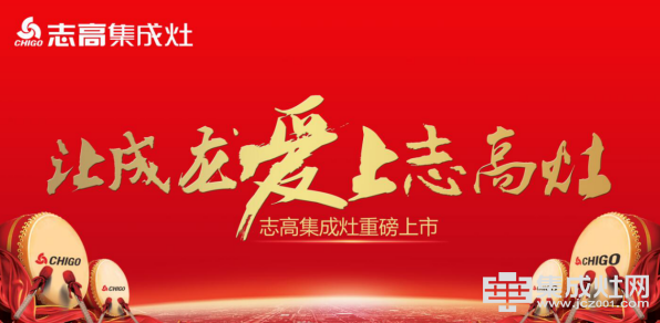 """志高集成灶再获""""中国家电磐石奖"""""""