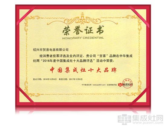 恭贺贺喜荣膺2016年度中国集成灶十大品牌