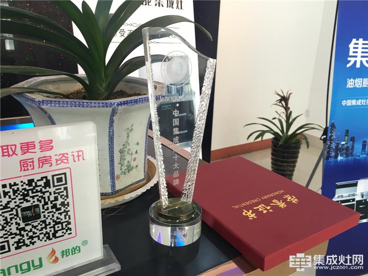 邦的集成灶荣膺2016年度中国集成灶十大品牌