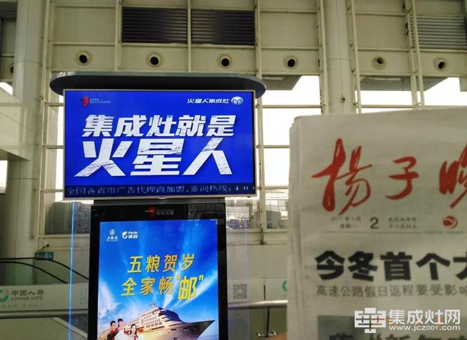 厉害 262个城市 32个高铁站同时上线火星人集成灶广告