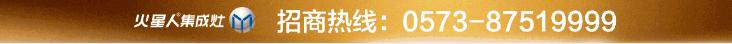 """""""千万""""火星人2017年度大型招商会 2.17震撼驾临"""