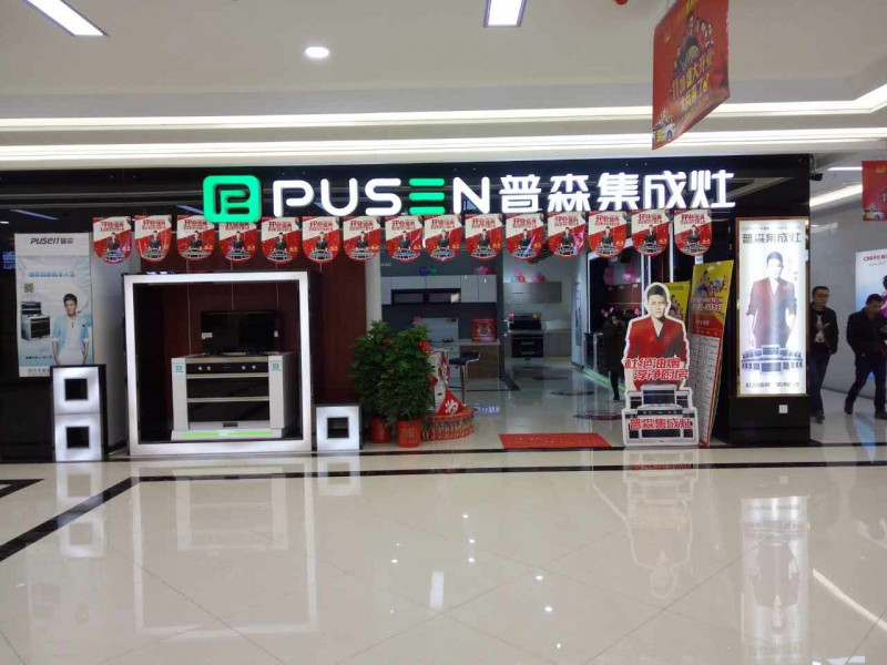 普森集成灶湖南湘乡专卖店