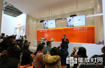 奥普集成灶橙风卷北京建博会 首日引爆全场