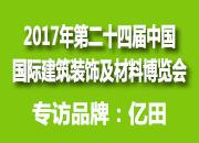 亿田集成灶副总经理杨光:坚持集成灶产品为核心 展现集成智慧厨房