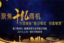 板川集成灶2017财富峰会河南站3月29日启幕