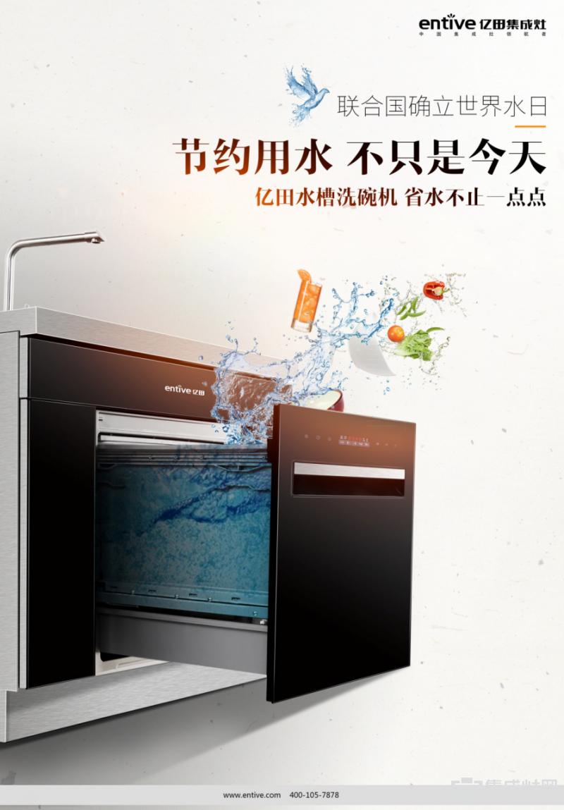 亿田水槽洗碗机 省水不止一点点