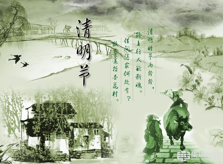 中华集成灶网2017年清明节放假安排