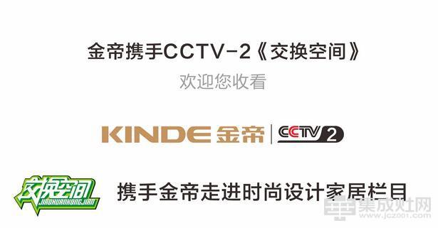 金帝集成灶携手央视《空间榜样》 4月8日精彩继续升级