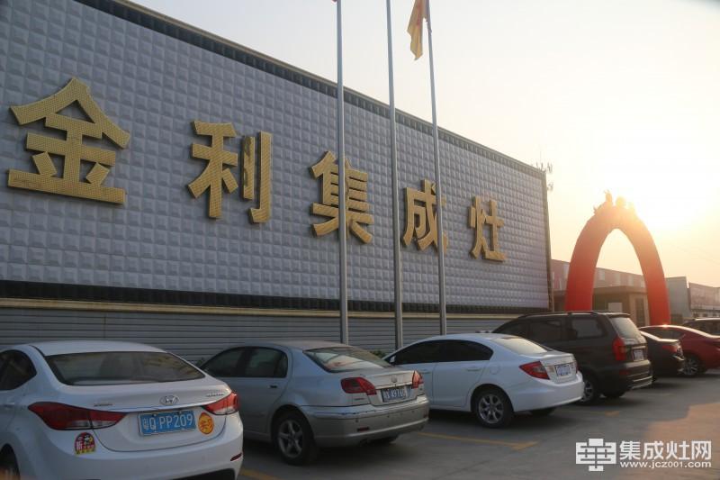 中国集成灶十大品牌金利集成灶 向全国空白区火热招商