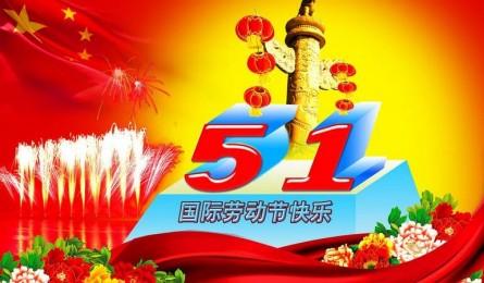 2017年五一放假通知 中华集成灶网恭祝大家节日快乐