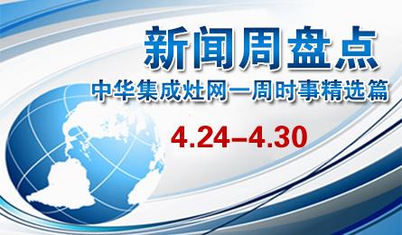 新闻周盘点:中华集成灶网一周十大热点新闻(4.24—4.30)