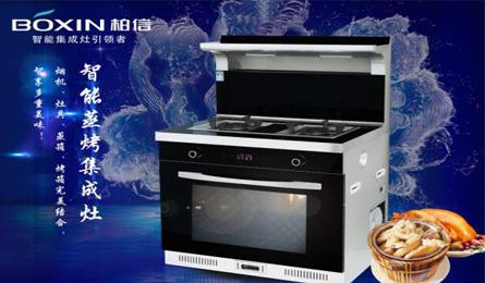 柏信集成灶:厨房黑科技让生活更轻松