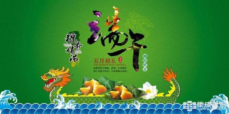 中华集成灶网2017端午节放假安排